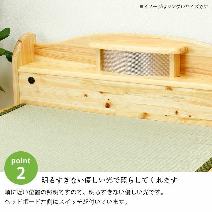 ひのき材の照明付き木製畳ベッド(キャビネットタイプ)ダブルサイズ たたみ付_詳細08