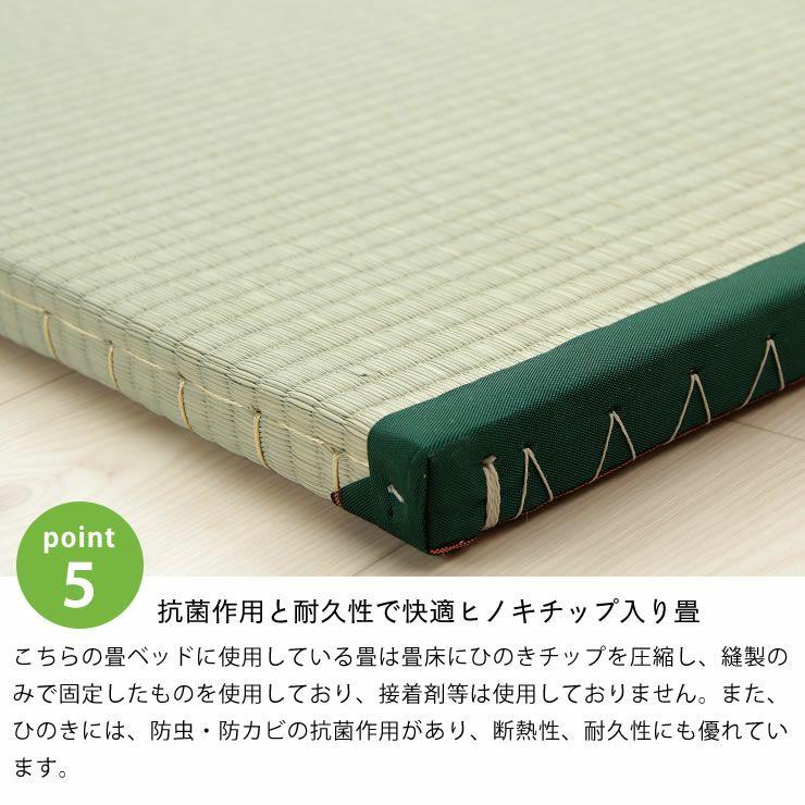 ひのき材の照明付き木製畳ベッド(キャビネットタイプ)ダブルサイズ たたみ付_詳細12