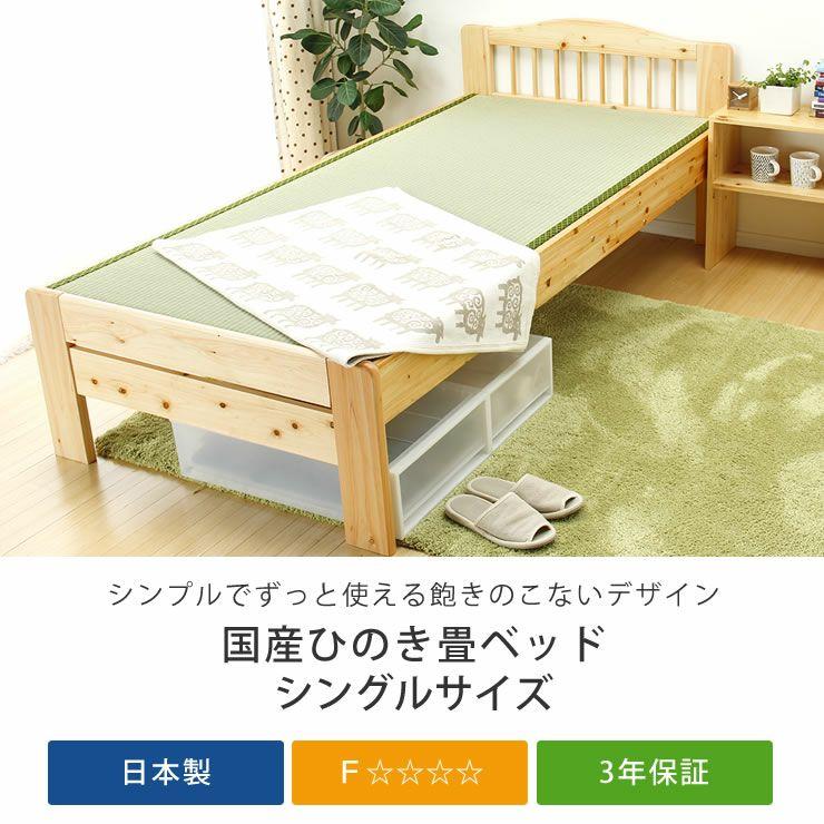 ひのき材の木製畳ベッドシングルサイズたたみ付_詳細04