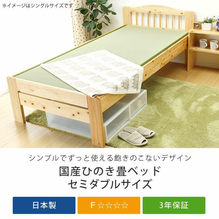 ひのき材の木製畳ベッドセミダブルサイズたたみ付_詳細04