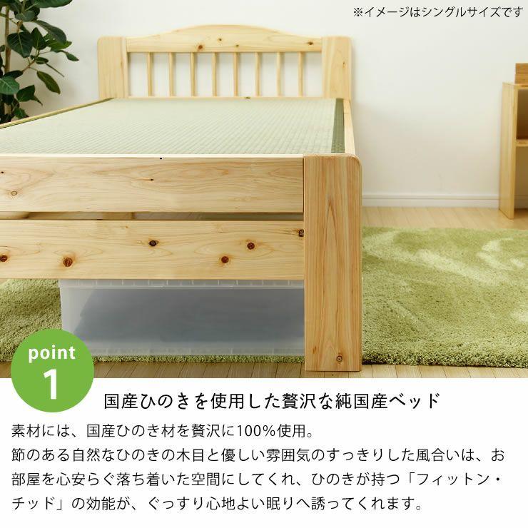 ひのき材の木製畳ベッドダブルサイズたたみ付_詳細06
