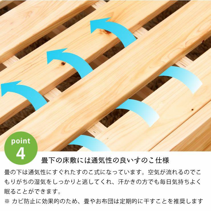 ひのき材の木製畳ベッドダブルサイズたたみ付_詳細11