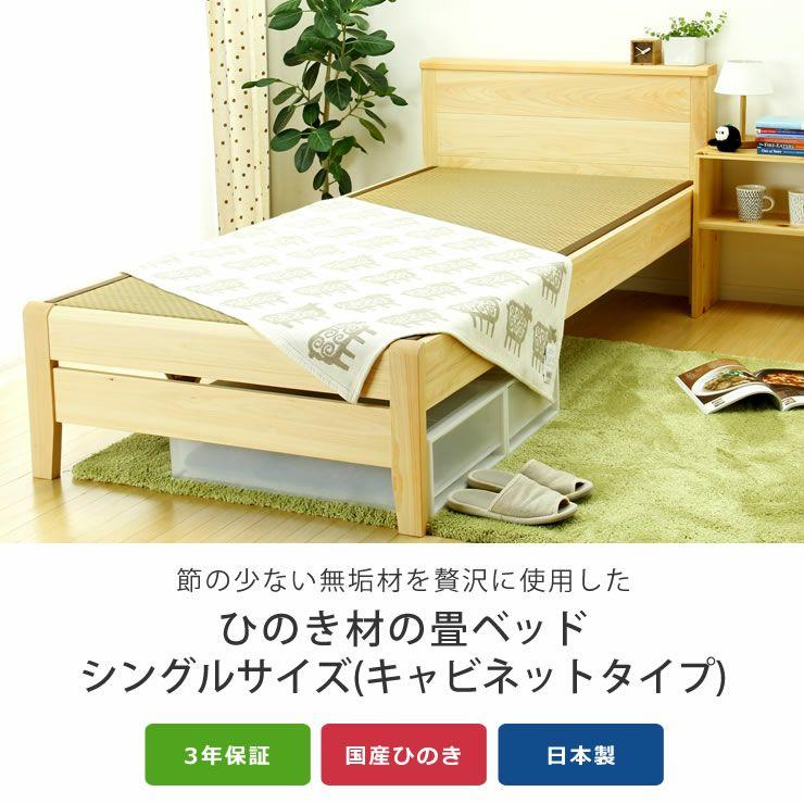 ひのき無垢材を贅沢に使用した木製畳ベッドシングルサイズ_詳細04
