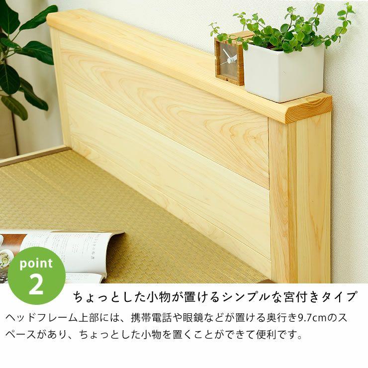 ひのき無垢材を贅沢に使用した木製畳ベッドシングルサイズ_詳細08