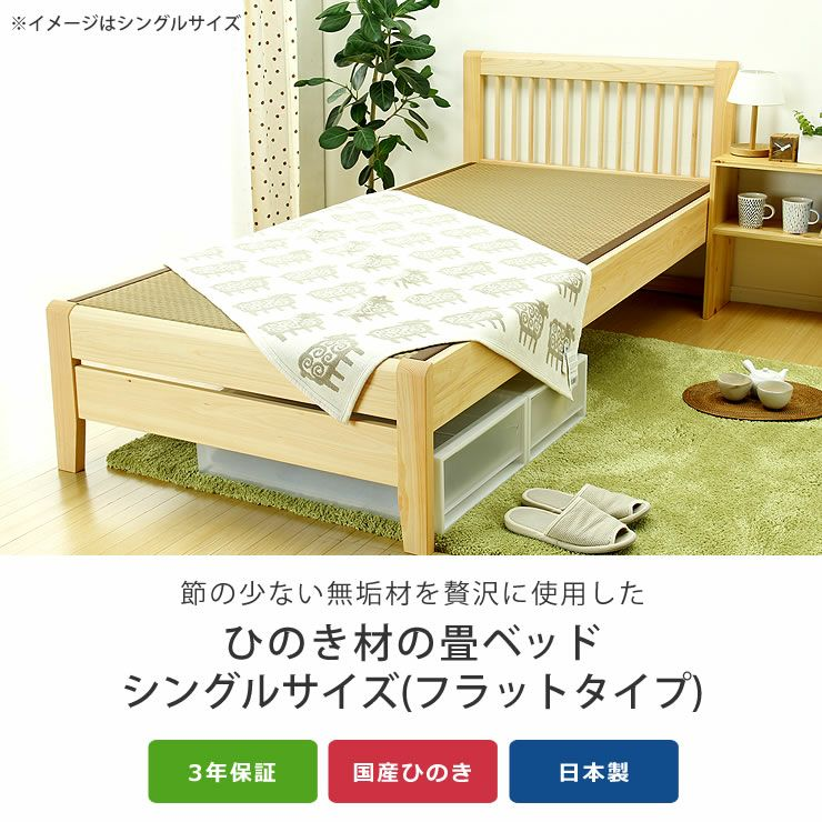 ひのき無垢材を贅沢に使用した木製畳ベッドセミダブルサイズ_詳細04