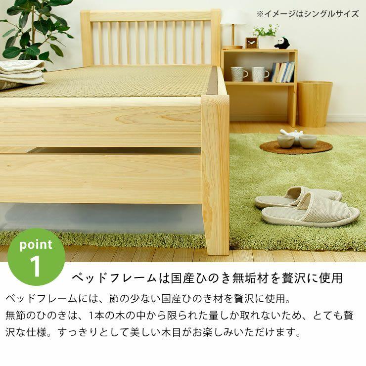 ひのき無垢材を贅沢に使用した木製畳ベッドセミダブルサイズ_詳細06