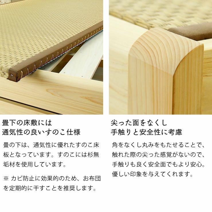 ひのき無垢材を贅沢に使用した木製畳ベッドセミダブルサイズ_詳細13