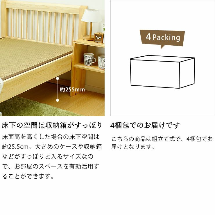 ひのき無垢材を贅沢に使用した木製畳ベッドセミダブルサイズ_詳細14