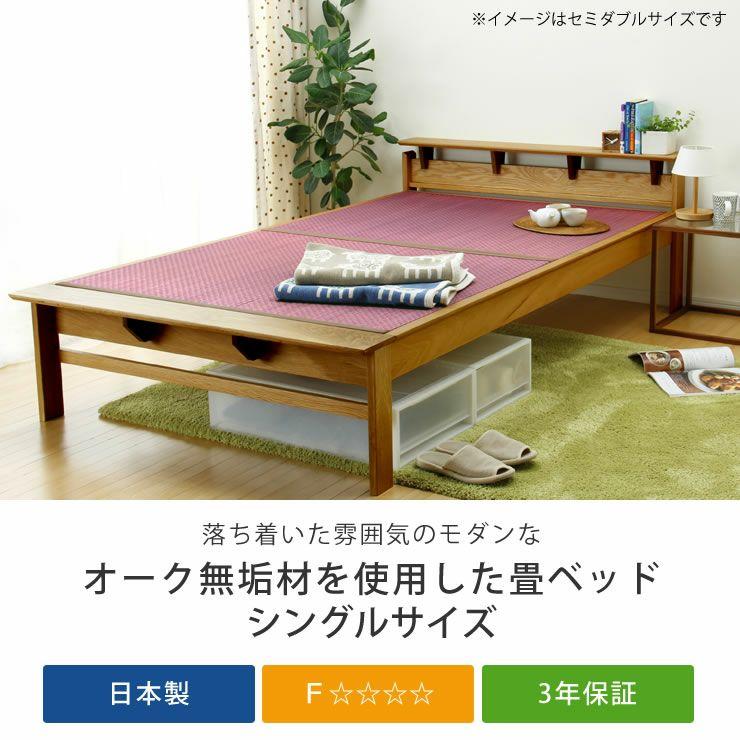 畳カラーが選べるオーク無垢材を使用した木製畳ベッドシングルサイズ_詳細04