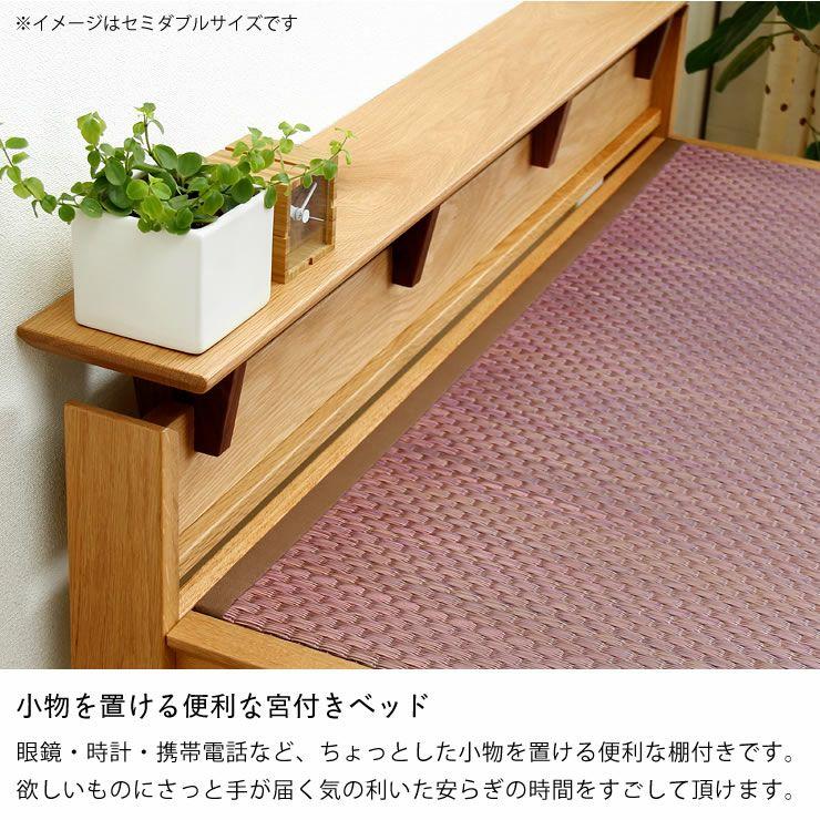 畳カラーが選べるオーク無垢材を使用した木製畳ベッドシングルサイズ_詳細07