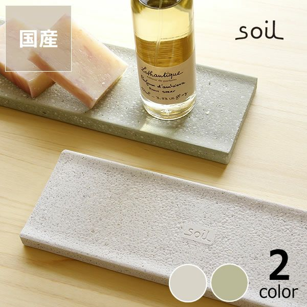 soil(ソイル)ディスペンサートレー(1枚)_詳細01