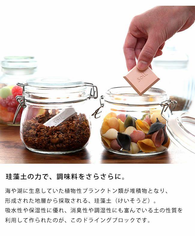 soil(ソイル)ドライングブロック(1枚)_詳細04