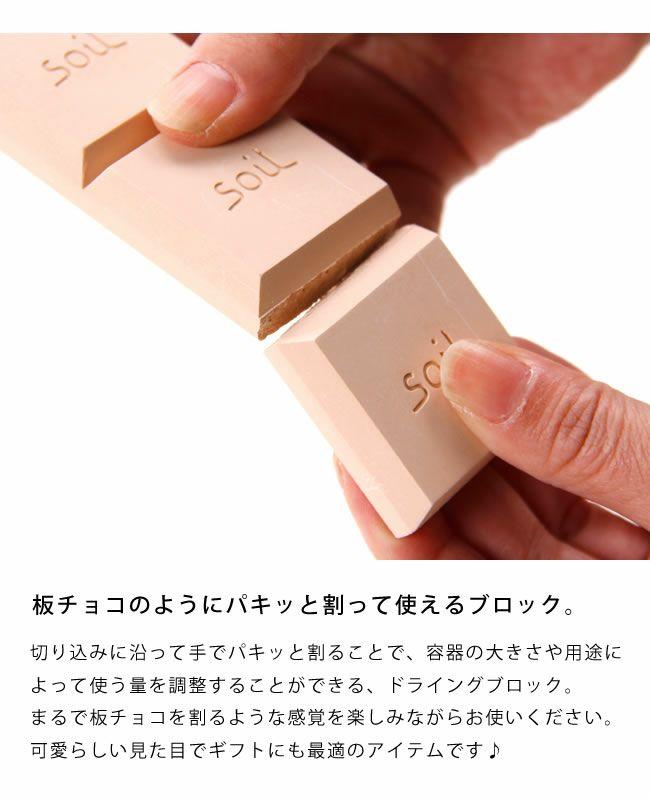 soil(ソイル)ドライングブロック(1枚)_詳細05