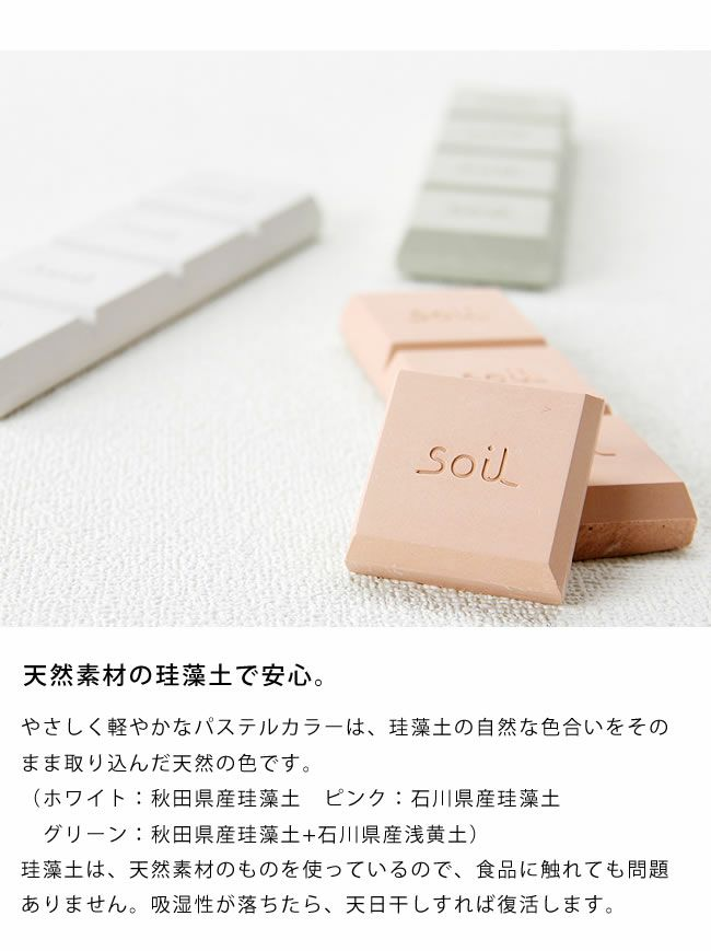 soil(ソイル)ドライングブロック(1枚)_詳細07