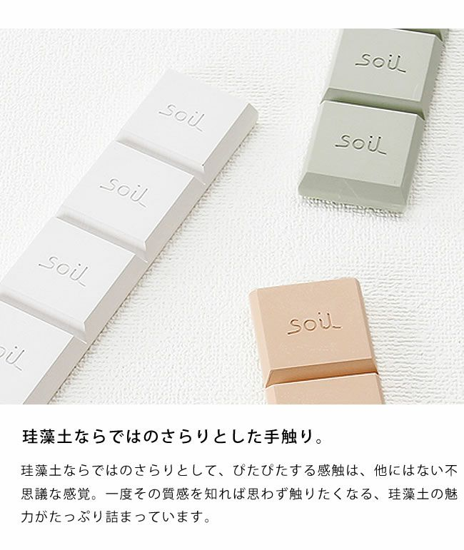 soil(ソイル)ドライングブロック(1枚)_詳細08