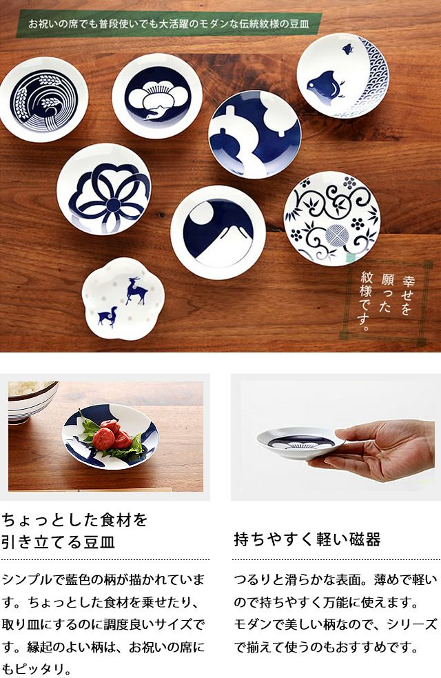 KIHARA(キハラ)KOMON豆皿(1枚)_詳細04