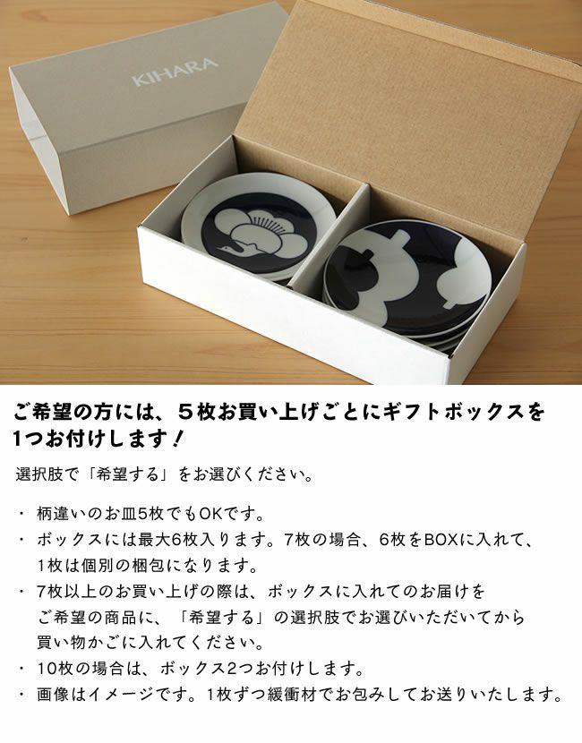 KIHARA(キハラ)KOMON豆皿(1枚)_詳細07