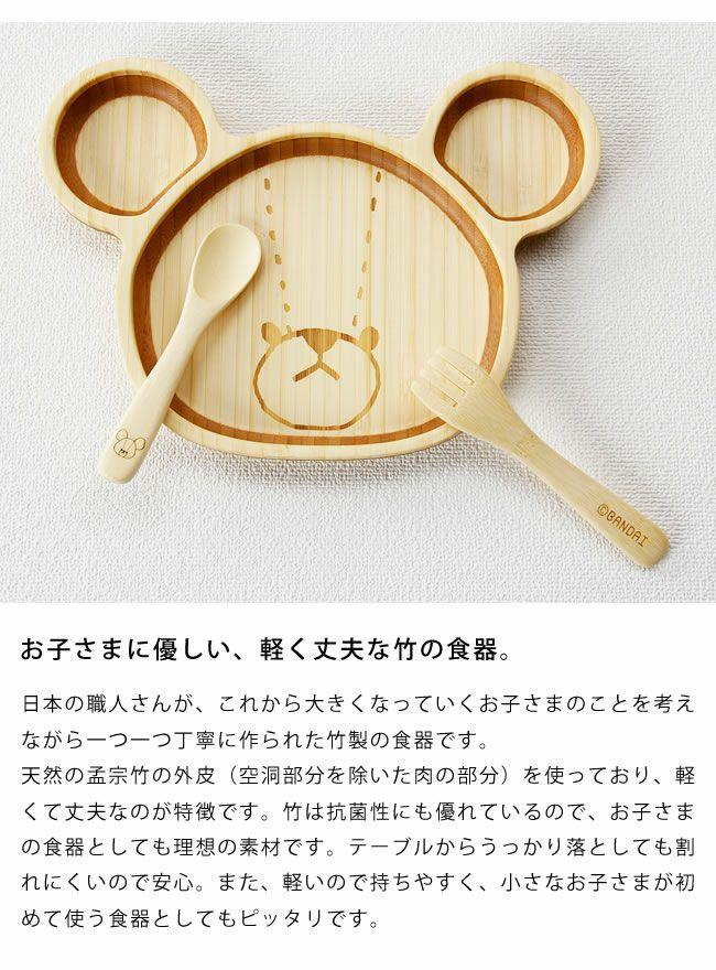 FUNFAM(ファンファン)ジャッキーランチプレートセット_詳細05