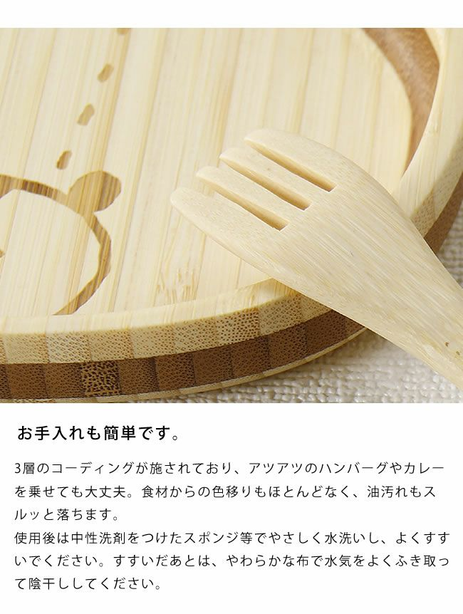 FUNFAM(ファンファン)ジャッキーランチプレートセット_詳細07