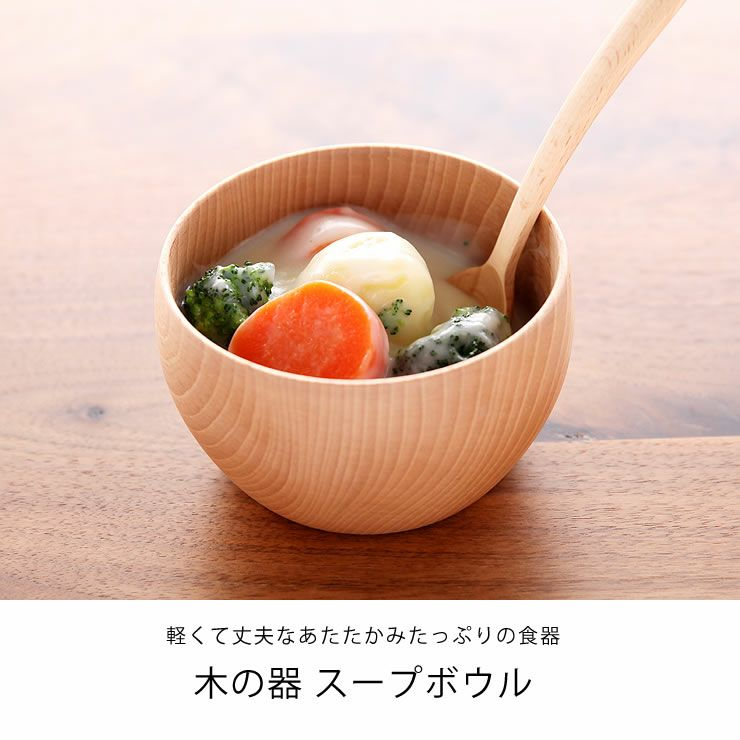 Rasen(ラセン)木の器スープボウル(1枚)_詳細04