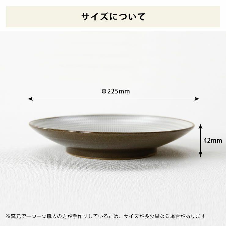 蔵人窯(くらんどがま)小石原焼平皿トビカンナ(直径22.5cm)_詳細09