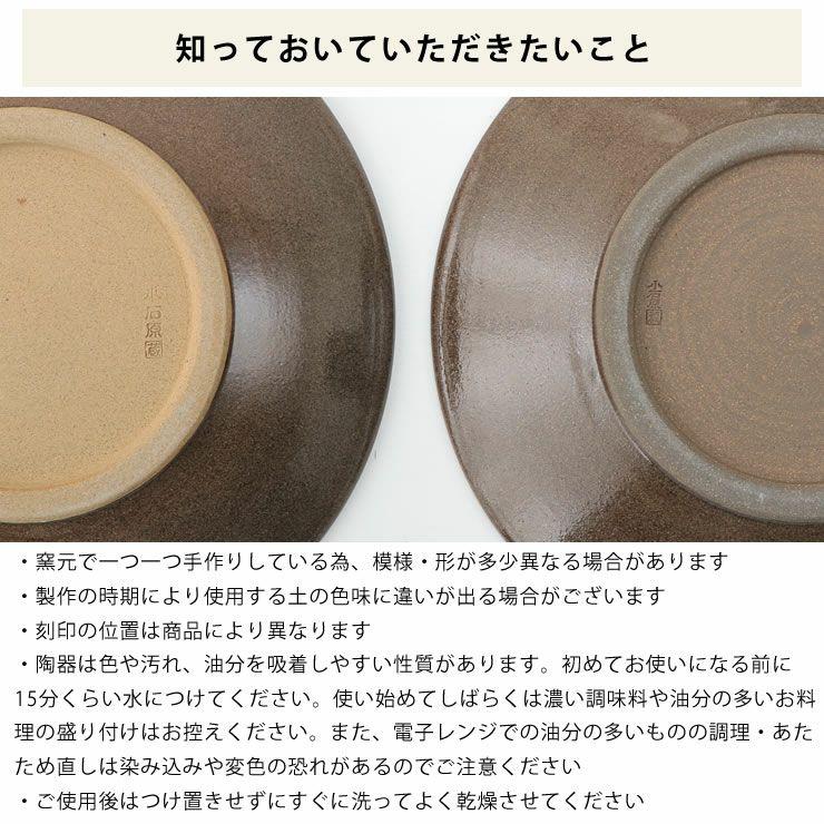 蔵人窯(くらんどがま)小石原焼平皿トビカンナ(直径22.5cm)_詳細10