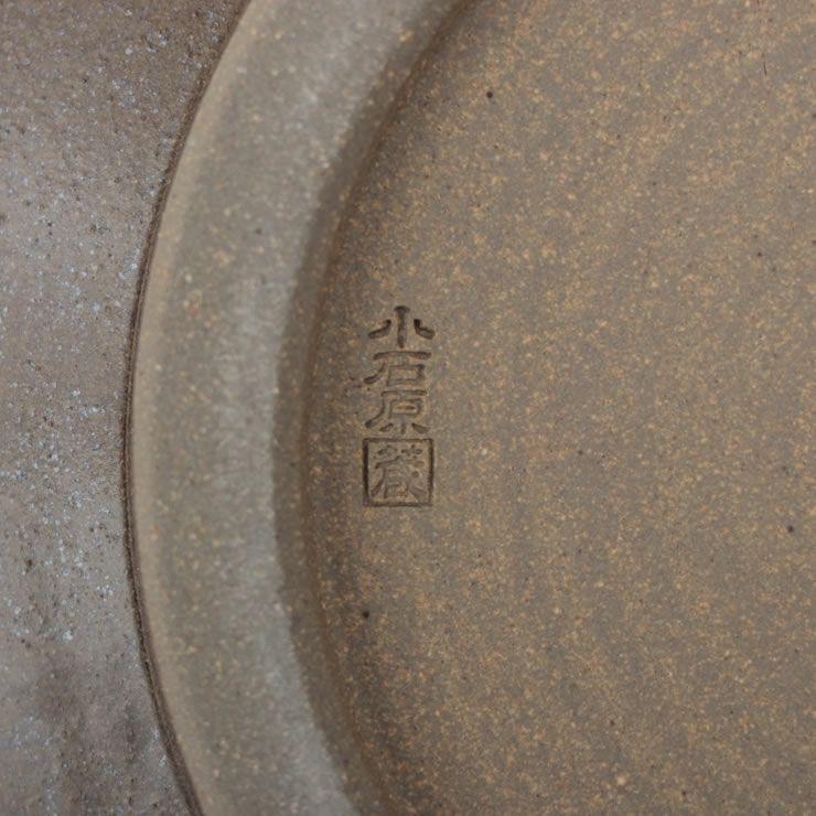 蔵人窯(くらんどがま)小石原焼平皿トビカンナ(直径22.5cm)_詳細13
