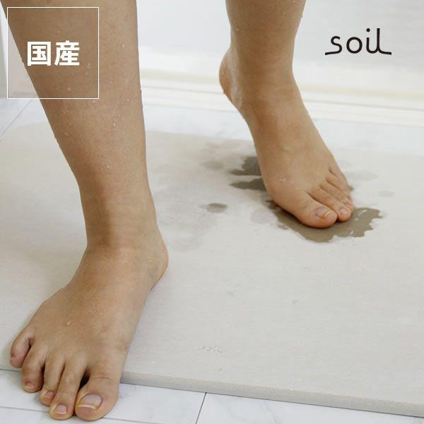 soil(ソイル)バスマット ライト(1枚)_詳細01