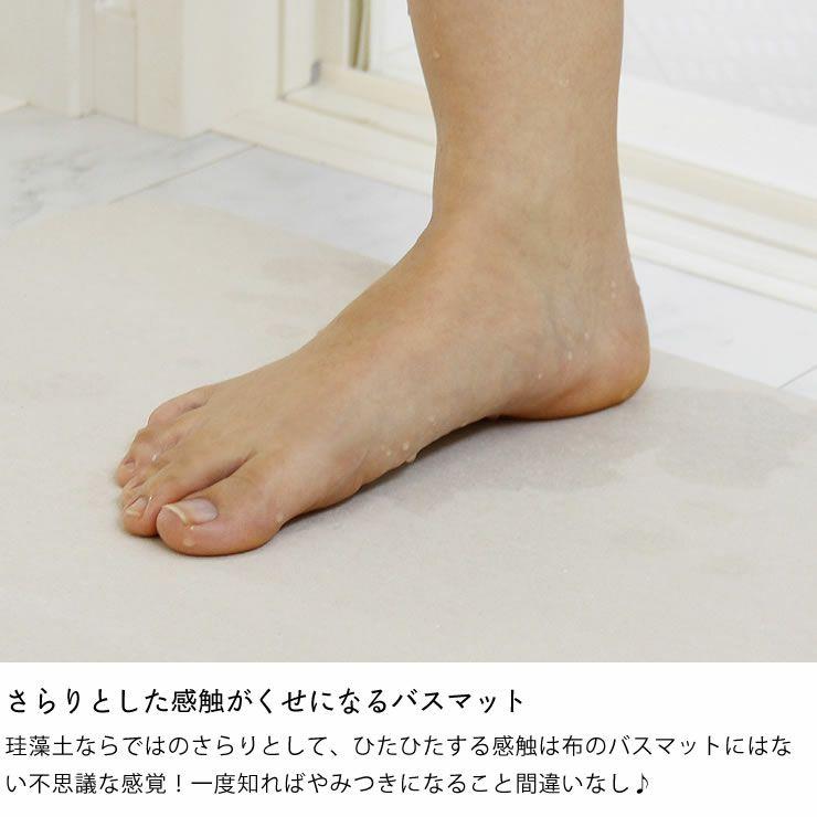 soil(ソイル)バスマット ライト(1枚)_詳細05