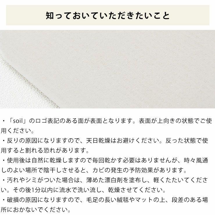 soil(ソイル)バスマット ライト(1枚)_詳細09