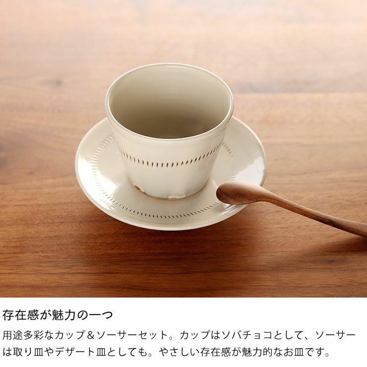 蔵人窯(くらんどがま)小石原焼カップ+平皿セットトビカンナ1本(直径9cm+直径14cm)_詳細05