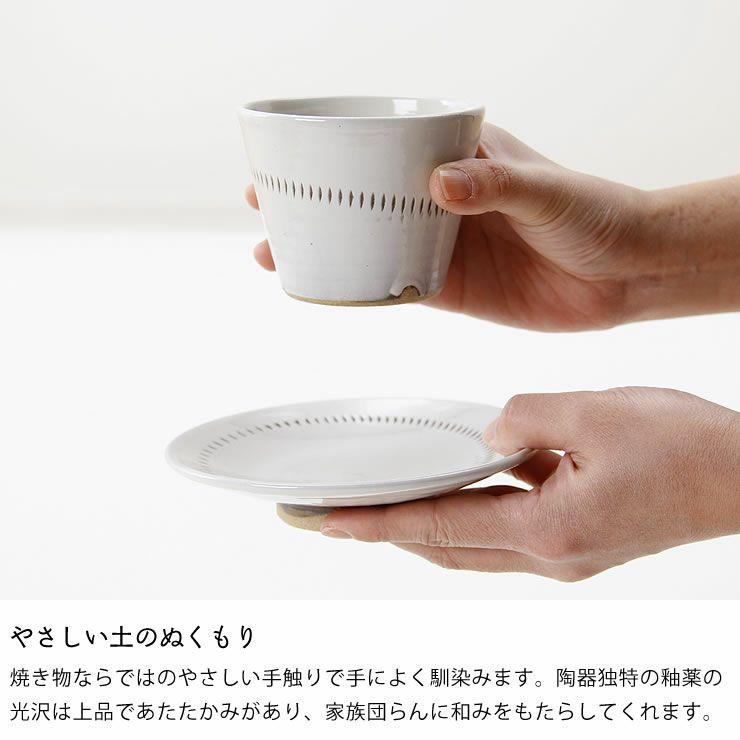蔵人窯(くらんどがま)小石原焼カップ+平皿セットトビカンナ1本(直径9cm+直径14cm)_詳細08
