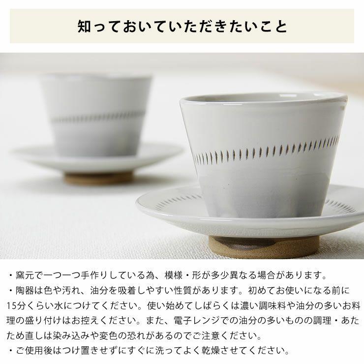 蔵人窯(くらんどがま)小石原焼カップ+平皿セットトビカンナ1本(直径9cm+直径14cm)_詳細10