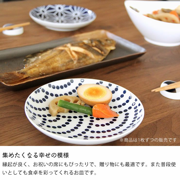 KIHARA(キハラ)KOMON取皿_詳細04