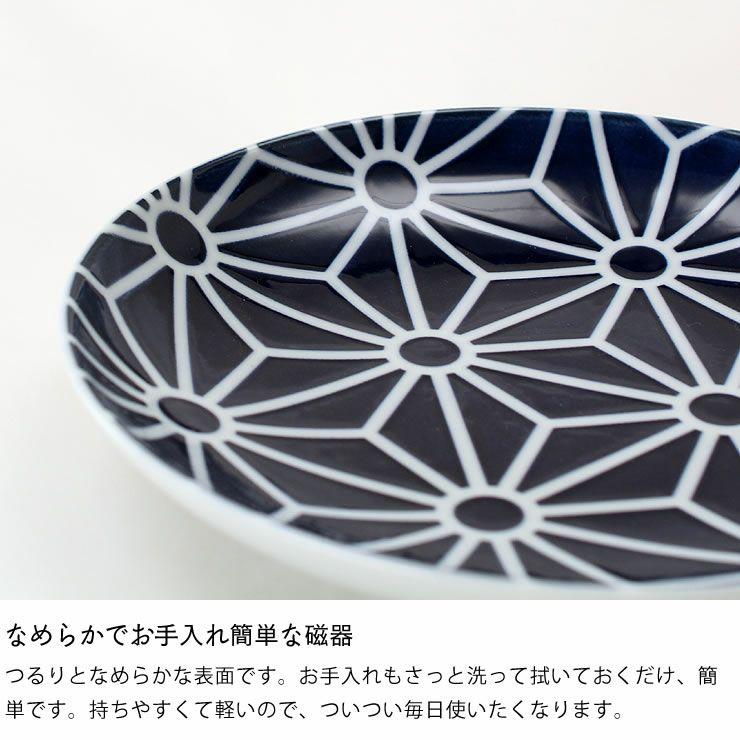 KIHARA(キハラ)KOMON取皿_詳細06