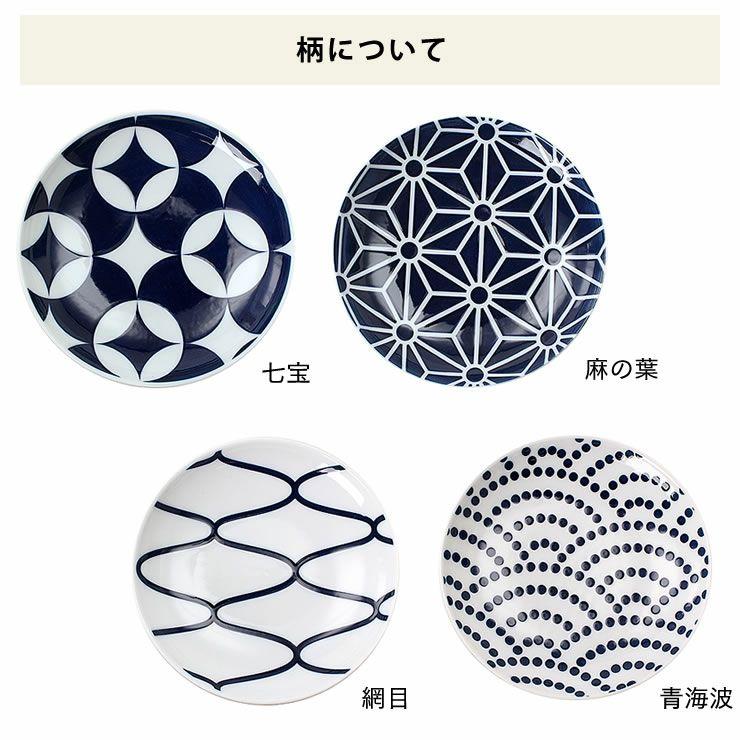KIHARA(キハラ)KOMON取皿_詳細08