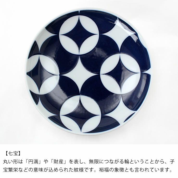 KIHARA(キハラ)KOMON取皿_詳細09