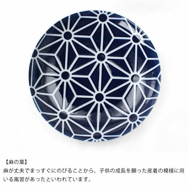 KIHARA(キハラ)KOMON取皿_詳細10