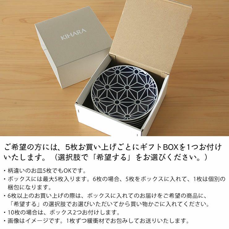 KIHARA(キハラ)KOMON取皿_詳細19