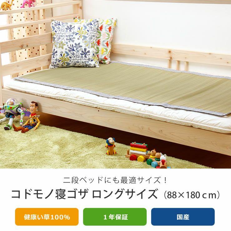 コドモノ寝ゴザ ロングサイズ(88×180cm) codomono project(コドモノプロジェクト)_詳細04