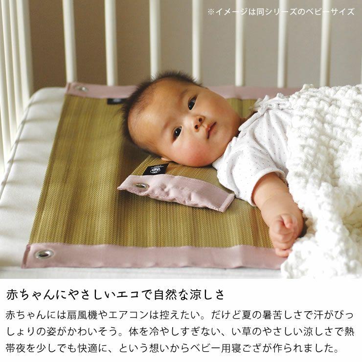 コドモノ寝ゴザ ロングサイズ(88×180cm) codomono project(コドモノプロジェクト)_詳細06
