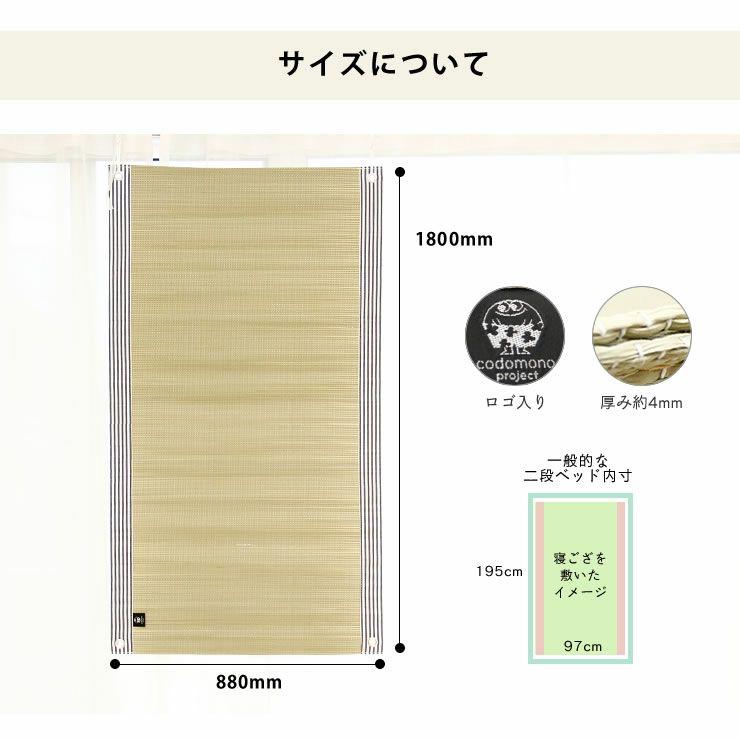 コドモノ寝ゴザ ロングサイズ(88×180cm) codomono project(コドモノプロジェクト)_詳細15
