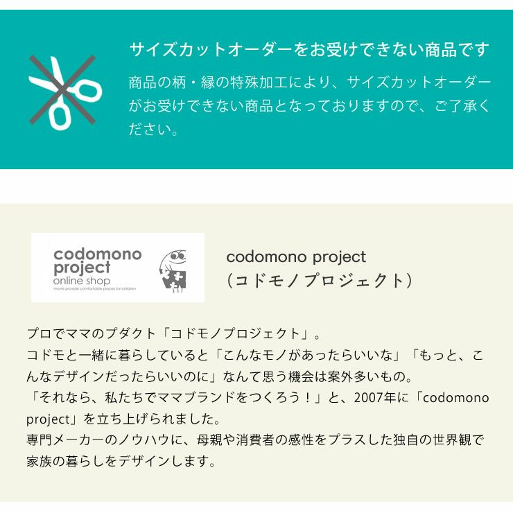コドモノ寝ゴザ ロングサイズ(88×180cm) codomono project(コドモノプロジェクト)_詳細17