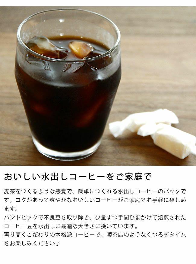 プシプシーナ珈琲深煎りブレンド使用水出しコーヒーパック(5個入り)_詳細05