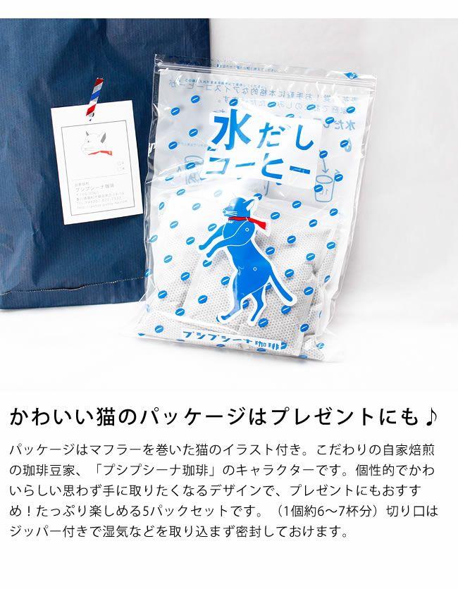 プシプシーナ珈琲深煎りブレンド使用水出しコーヒーパック(5個入り)_詳細08