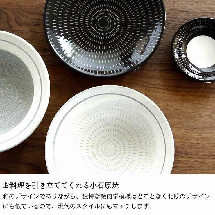鶴見窯(つるみがま)小石原焼平皿とびかんな黒(直径22cm)_詳細04