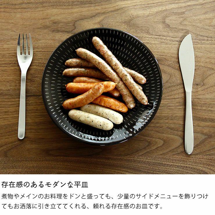 鶴見窯(つるみがま)小石原焼平皿とびかんな黒(直径22cm)_詳細05
