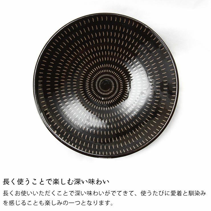 鶴見窯(つるみがま)小石原焼平皿とびかんな黒(直径22cm)_詳細07