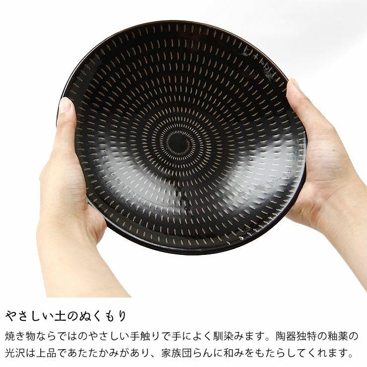 鶴見窯(つるみがま)小石原焼平皿とびかんな黒(直径22cm)_詳細08