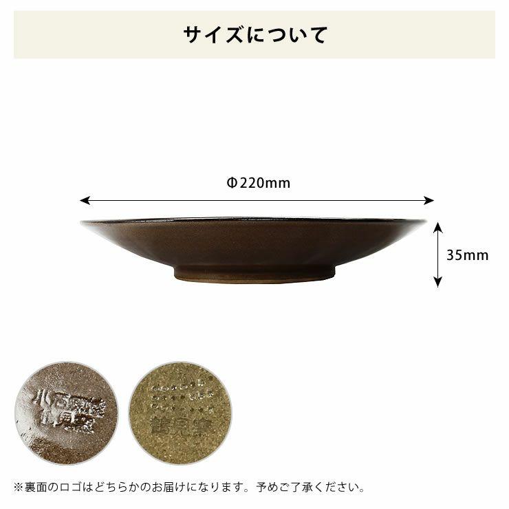 鶴見窯(つるみがま)小石原焼平皿とびかんな黒(直径22cm)_詳細09